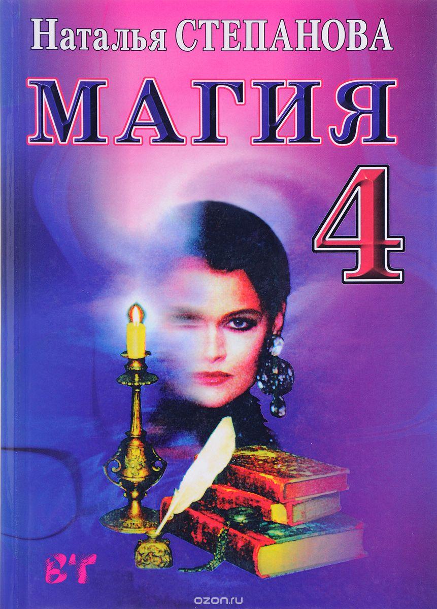 Наталья Степанова: Магия-4. Заговоры на все случаи жизни