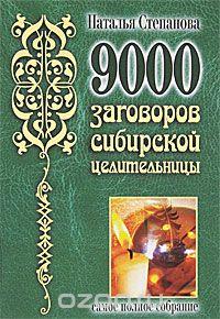 Наталья Степанова: 9000 заговоров сибирской целительницы