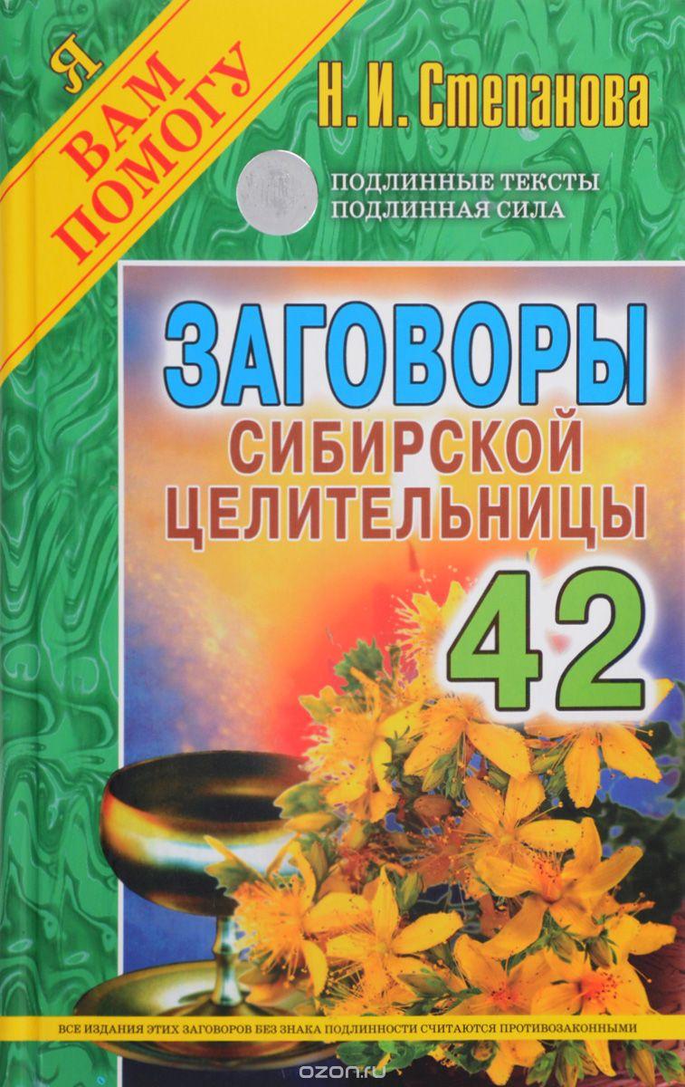 Наталья Степанова: Заговоры сибирской целительницы. Выпуск 42