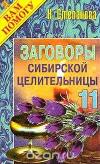 Наталья Степанова: Заговоры сибирской целительницы. Выпуск 11