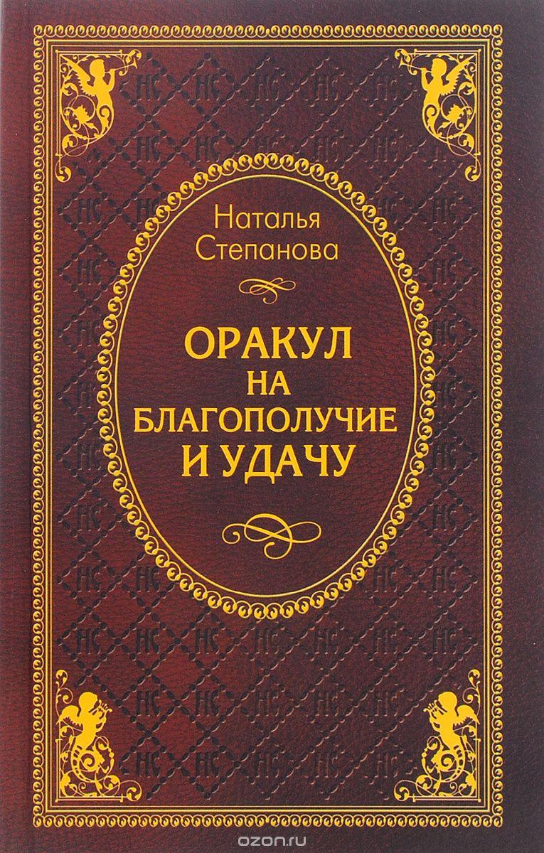 Наталья Степанова: Оракул на благополучие и удачу
