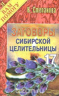 Наталья Степанова: Заговоры сибирской целительницы. Выпуск 17