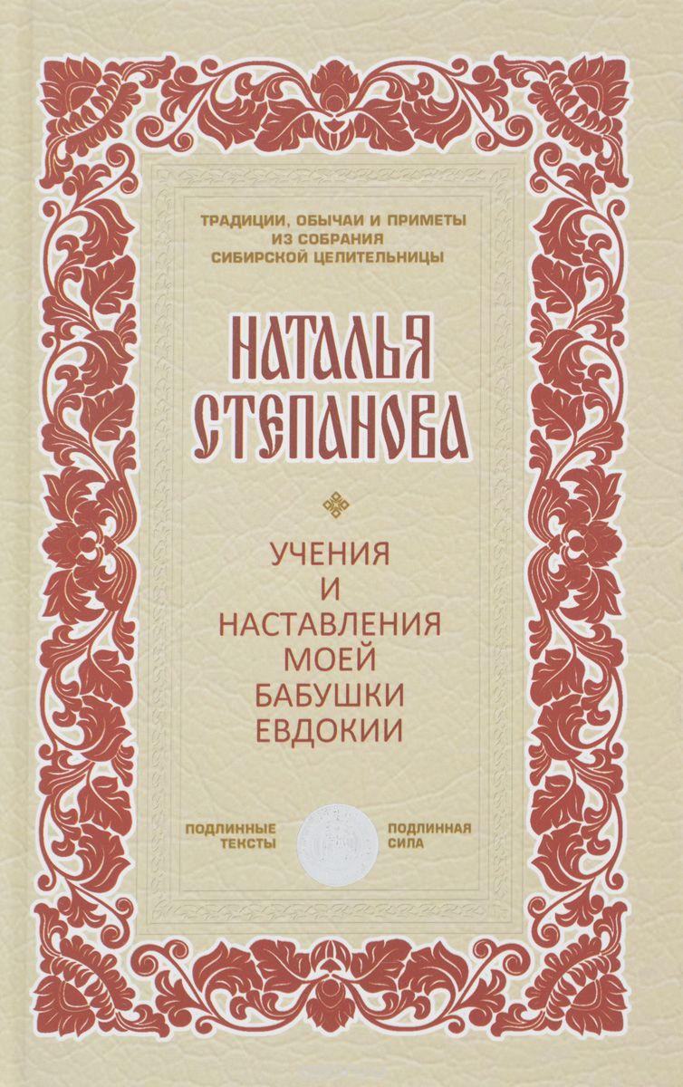Наталья Степанова: Учения и наставления моей бабушки Евдокии