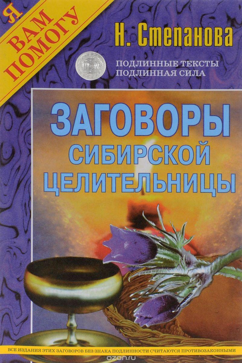 Наталья Степанова: Заговоры сибирской целительницы