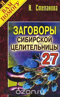 Наталья Степанова: Заговоры сибирской целительницы. Выпуск 27