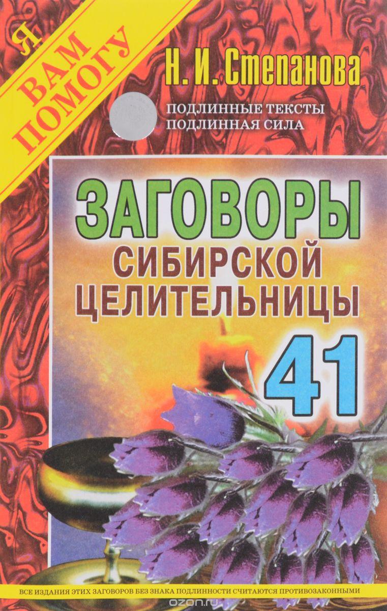 Наталья Степанова: Заговоры сибирской целительницы. Выпуск 41