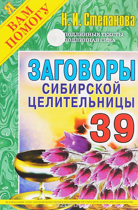 Наталья Степанова: Заговоры сибирской целительницы. Выпуск 39