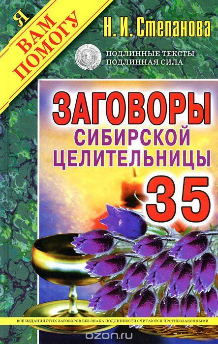 Наталья Степанова: Заговоры сибирской целительницы. Выпуск 35