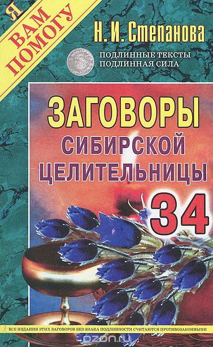Наталья Степанова: Заговоры сибирской целительницы. Выпуск 34