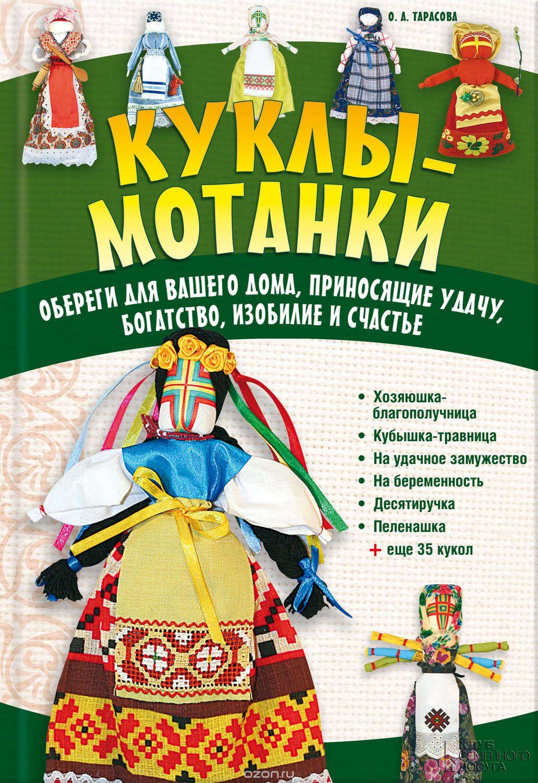 Ольга Тарасова: Куклы-мотанки. Обереги для вашего дома, приносящие удачу, богатство, изобилие и счастье