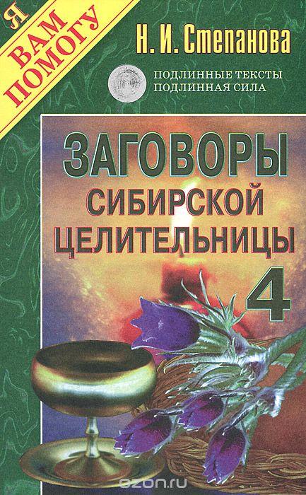 Наталья Степанова: Заговоры сибирской целительницы-4