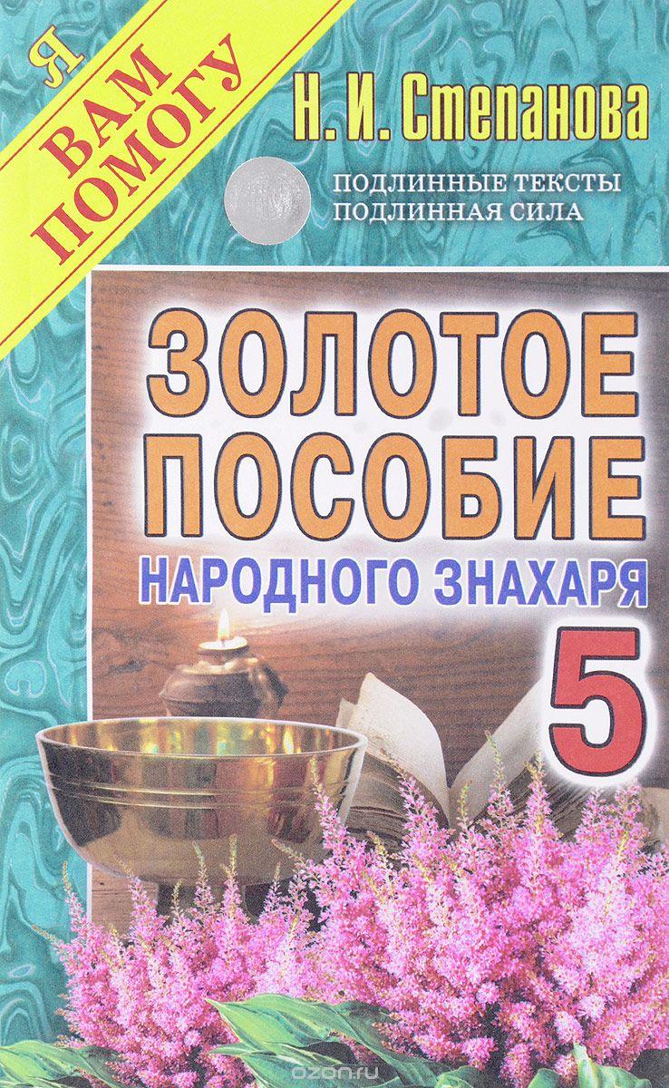 Наталья Степанова: Золотое пособие народного знахаря. Книга 5