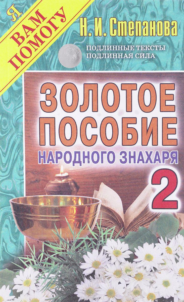 Наталья Степанова: Золотое пособие народного знахаря. Книга 2