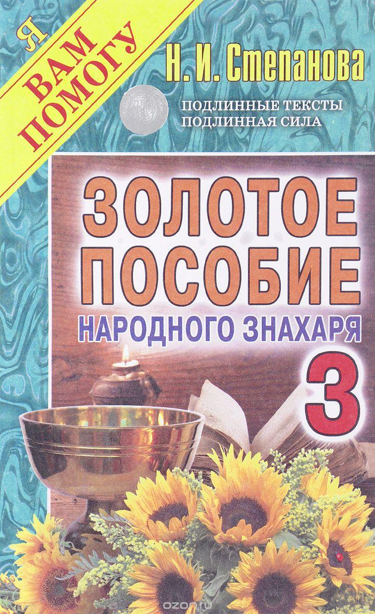 Наталья Степанова: Золотое пособие народного знахаря. Книга 3