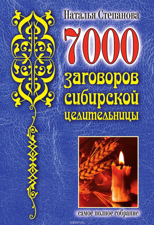 Наталья Степанова: 7000 заговоров сибирской целительницы