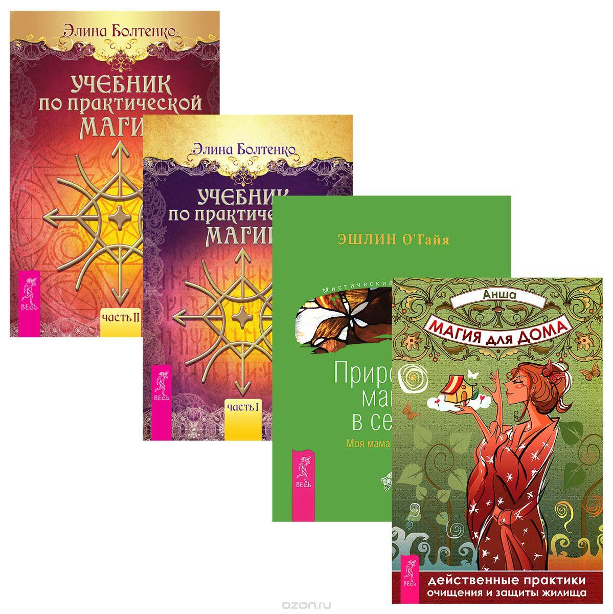 Эшлин О'Гайя: Природная магия в семье. Моя мама - ведьма. Учебник по практической магии. Часть 1. Учебник по практической магии. Часть 2. Магия для дома. Действенные практики очищения и защиты жилища (комплект из 4 книг)