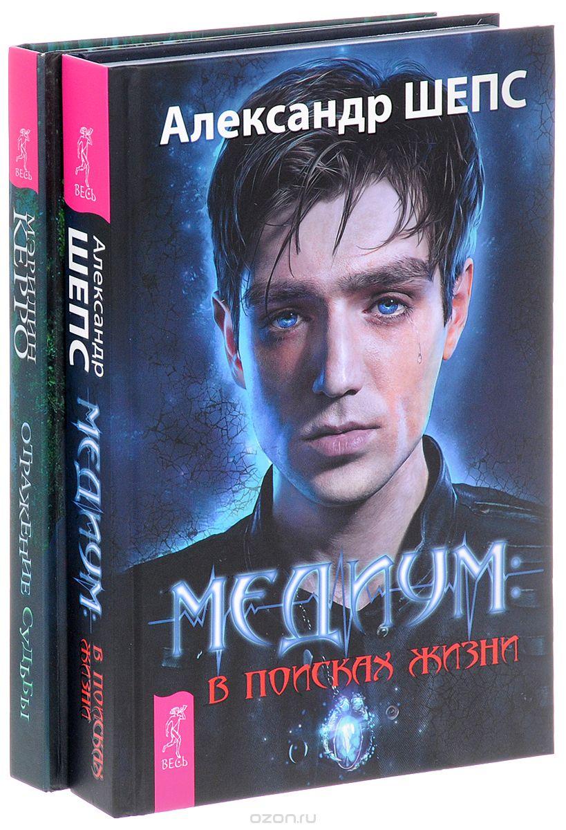 Александр Шепс: Медиум. Отражение судьбы (комплект из 2 книг)