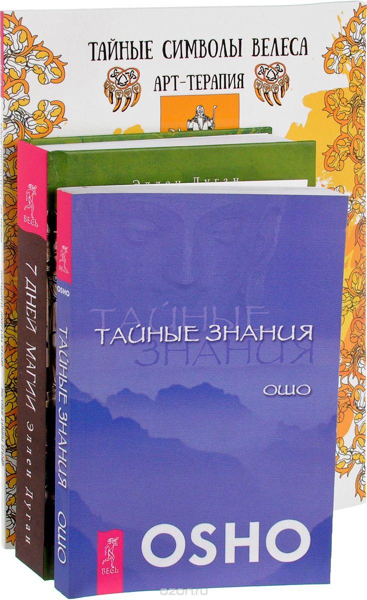 Раджниш Ошо: Тайные символы Велеса. Тайные знания. 7 дней магии (комплект из 3 книг)