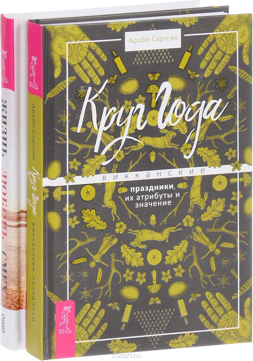 Арабо Саргсян: Круг Года. Жизнь. Любовь. Смех (комплект из 2 книг)