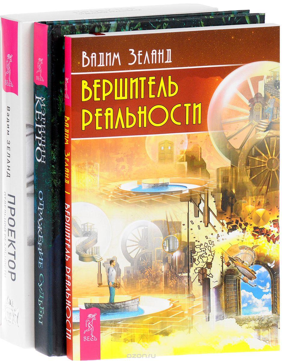 Вадим Зеланд: Проектор отдельной реальности. Отражение судьбы. Вершитель реальности (комплект из 3 книг)