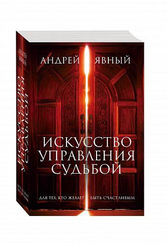 Явный Андрей: Искусство управления судьбой (комплект из 3 кн.)