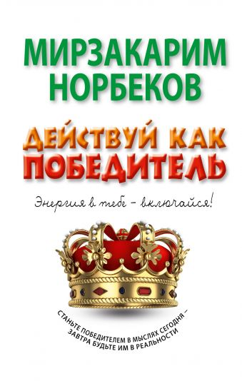 Норбеков Мирзакарим Санакулович: Действуй как победитель