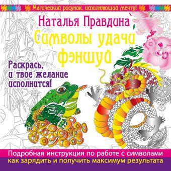Правдина Наталия Борисовна: Символы удачи Фэншуй! Раскрась, и твое желание исполнится