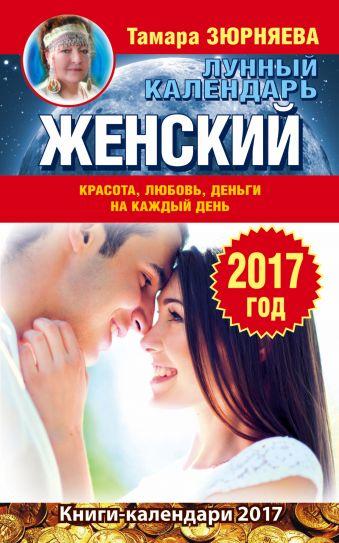 Зюрняева Тамара: Женский лунный календарь. 2017 год. Красота, любовь, деньги на каждый день