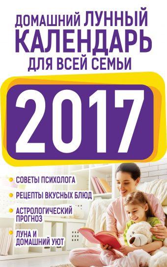 Виноградова Екатерина Анатольевна: Домашний лунный календарь для всей семьи 2017
