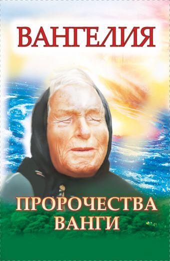 Хамидова В. Р.: Вангелия. Пророчества Ванги