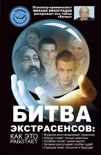 Виноградов Михаил Викторович: Битва экстрасенсов: как это работает?