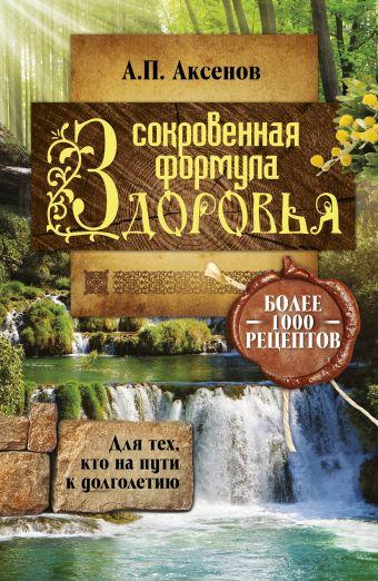 Аксенов А. П.: Сокровенная формула здоровья. Для тех, кто на пути к долголетию