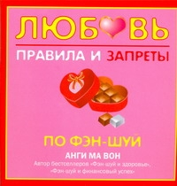 Анги Ма Вон: Любовь. Правила и запреты по фэн-шуй