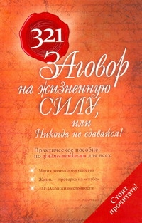 Надеждина Татьяна: 321 ЗАговор на жизненную силу, или Никогда не сдавайся!