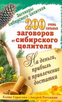 Тарасова Елена: Заговоры сибирского целителя. 200 очень сильных заговоров от сибирского целителя