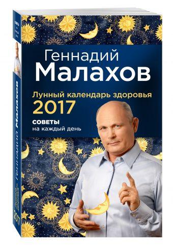 Малахов Геннадий Петрович: Лунный календарь здоровья 2017. Советы на каждый день