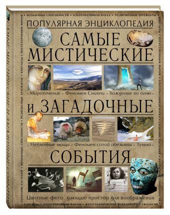 Вяткин Аркадий Дмитриевич: Самые мистические и загадочные события