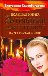 Скоробогатова Екатерина Витальевна: Большая книга заговоров для женщин