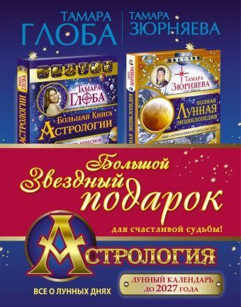 Зюрняева Тамара: Астрология. Большой звездный подарок для счастливой судьбы!