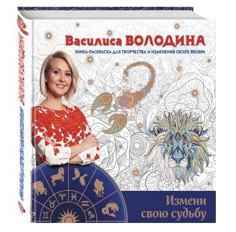 Володина Василиса: Измени свою судьбу. Книга-раскраска для творчества и изменения своей жизни