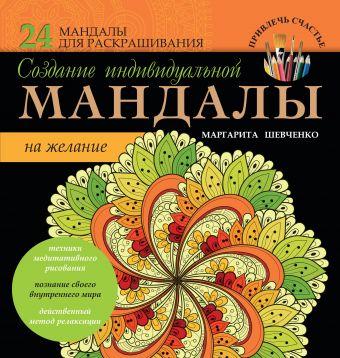 Шевченко Маргарита: Создание индивидуальной мандалы на желание