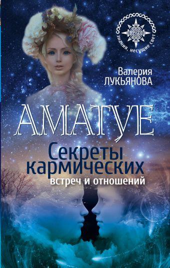 Лукьянова  Валерия: Аматуе. Секреты кармических встреч и отношений