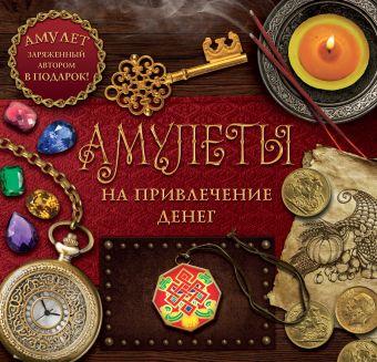 Гардин Дмитрий Александрович: Амулеты на привлечение денег