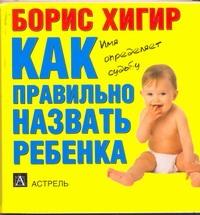 Хигир Борис Юрьевич: Как правильно назвать ребенка