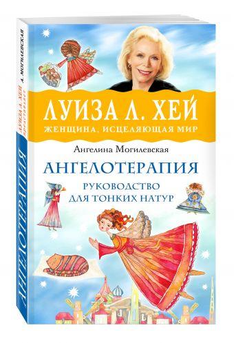 Могилевская Ангелина: Ангелотерапия - руководство для тонких натур