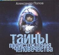 Попов А.: Аудиокн. Попов. Тайны происхождения человечества