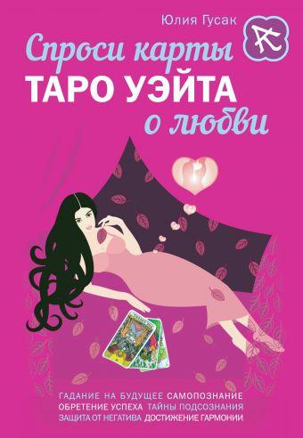 Гусак Юлия Александровна: Спроси карты Таро Уэйта о любви