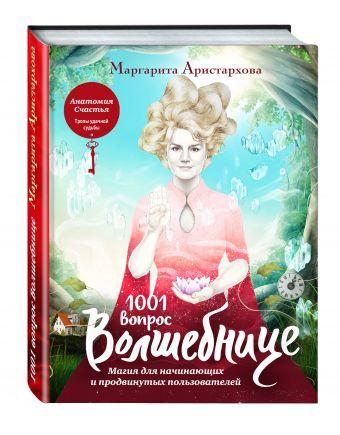Аристархова Маргарита: 1001 вопрос Волшебнице. Магия для начинающих и продвинутых пользователей