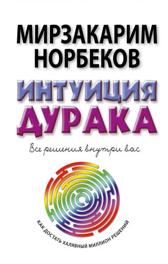 Норбеков Мирзакарим Санакулович: Интуиция дурака