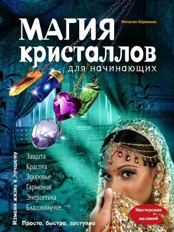 Баранова Наталия Николаевна: Магия кристаллов для начинающих